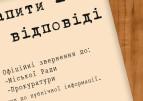 Щодо дозвільних документів нового полігону ТПВ у Червонограді