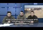 Учасники АТО можуть пройти реабілітацію у Соснівці